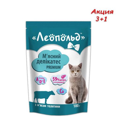 Вологий корм Леопольд для котів м'ясний делікатес з телятиною, 100 р, Акція 3+1