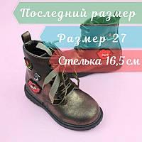 Ботинки демисезонные для девочки золото тм Том.м размер 27