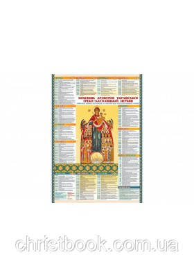 Пом'яник архиєреїв УГКЦ (календар)
