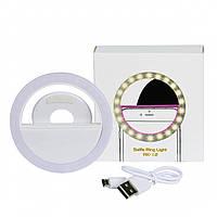 Селфи кольцо Selfie Ring Light USB белый RK-12 (R0124)