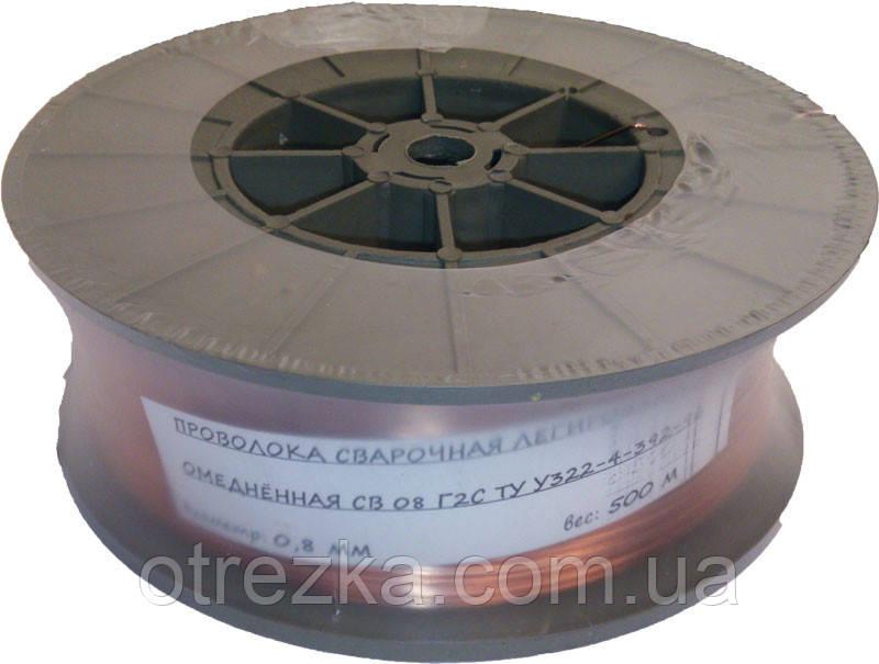 Проволока сварочная омедненная Запорожье 0,8 мм 2,5 кг.