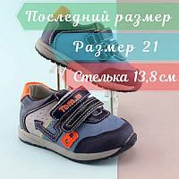 Детские ботинки на мальчика, демисезонная обувь тм Tomm р.21