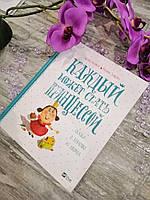 Каждый может стать принцессой. Кузька Кузякин, Евгения Доброва. Сказки о девочке из дворца., фото 2
