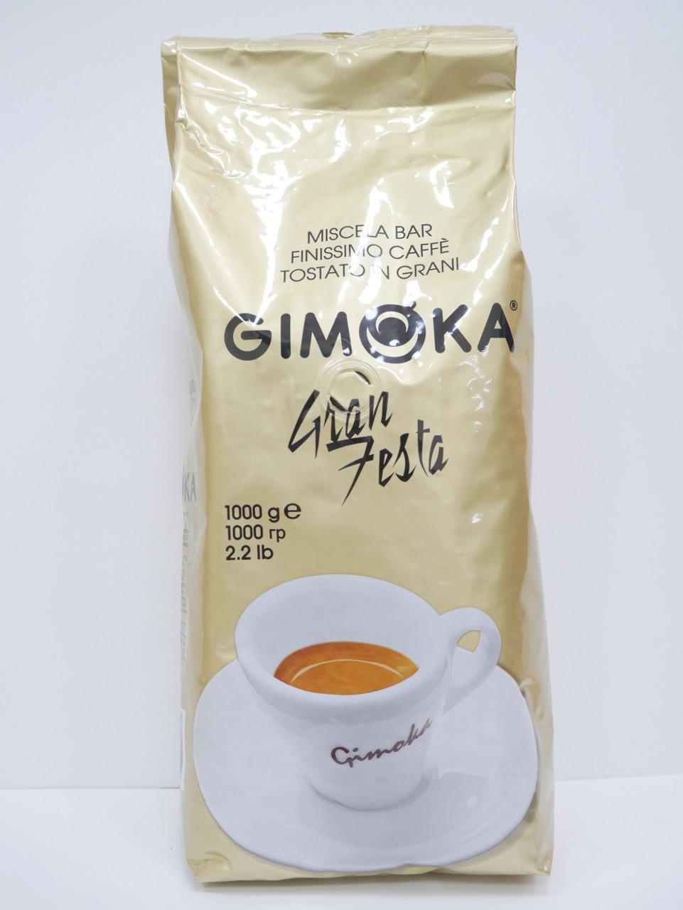 Кофе в зернах Gimoka Gran Festa 1 кг (ОПТ от 6 пачек). Оригинал.