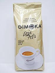 Кава в зернах Gimoka Gran Festa 1 кг (ОПТ від 6 пачок). Оригінал.