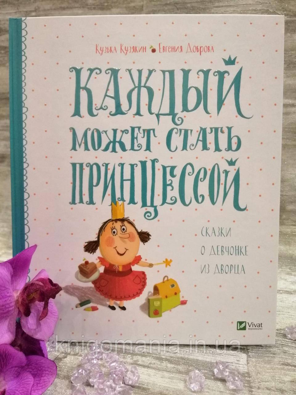 Каждый может стать принцессой. Кузька Кузякин, Евгения Доброва. Сказки о девочке из дворца.