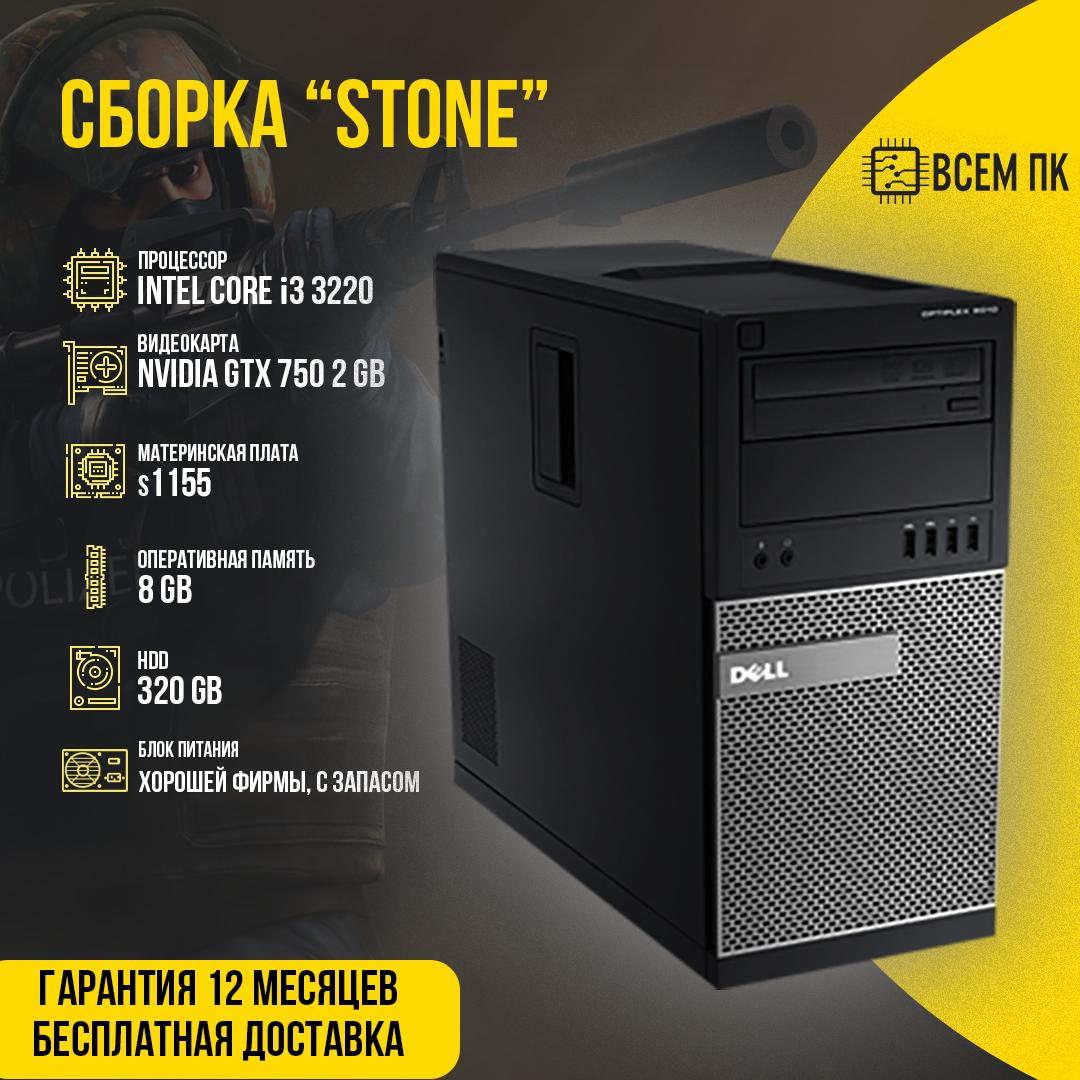 Игровой компьютер Сборка Stone в Б/У корпусе Комплектация 2 ( I3 3220 / GTX 750 2GB / 8GB ОЗУ / HDD 320GB )