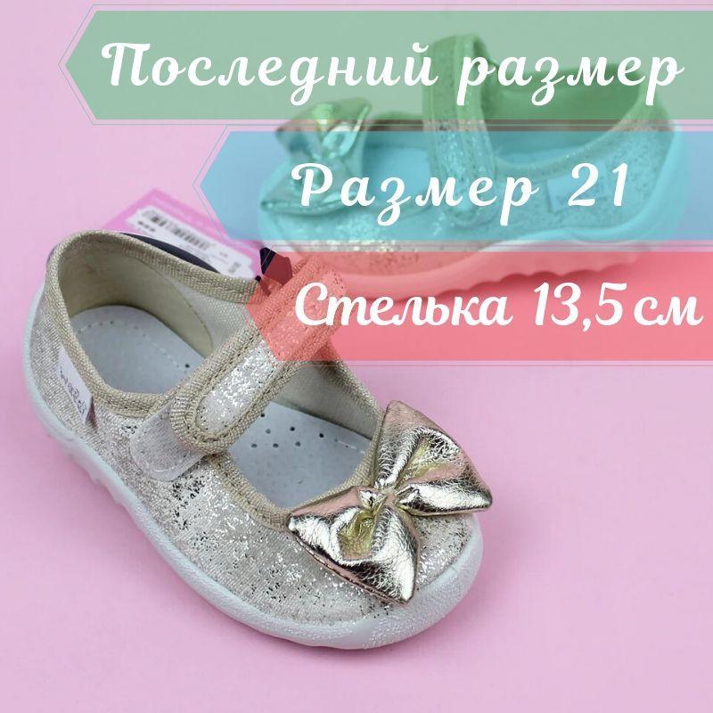 Детские текстильные туфли тапочки Катя золотой бант размер 21 тм Waldi