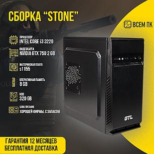 Игровой компьютер Сборка Stone в корпусе GTL Комплектация 2 ( I3 3220 / GTX 750 2GB / 8GB ОЗУ / HDD 320GB )