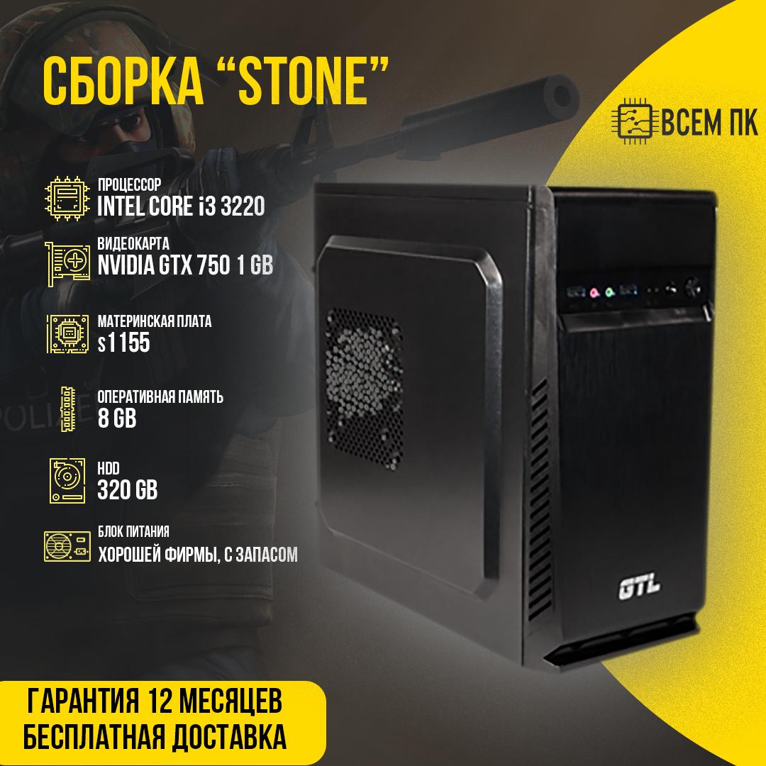 Игровой компьютер Сборка Stone в корпусе GTL Комплектация 1 ( I3 3220 / GTX 750 1GB / 8GB ОЗУ / HDD 320GB )