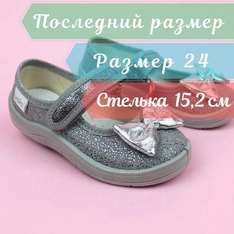 Текстильные детские туфли тапочки Алина, серебряный бант размер 24 тм Waldi
