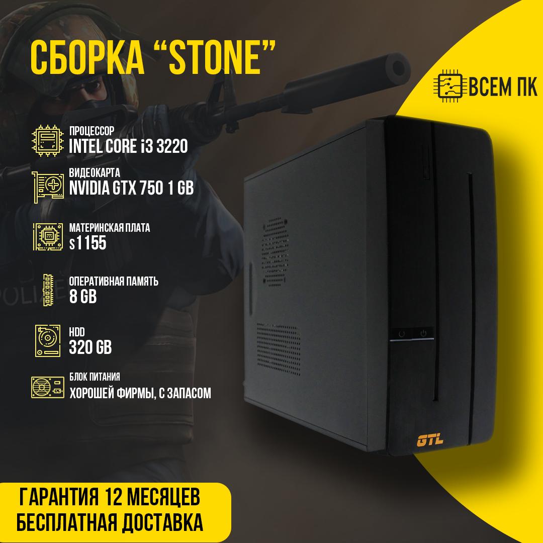 Игровой компьютер Сборка Stone в корпусе GTL2 Комплектация 1 ( I3 3220 / GTX 750 1GB / 8GB ОЗУ / HDD 320GB )
