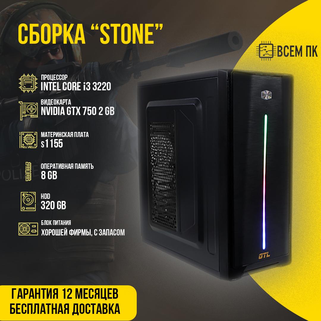 Игровой компьютер Сборка Stone в корпусе GTL LED Комплектация 2 (I3 3220 / GTX 750 2GB / 8GB ОЗУ / HDD 320GB)