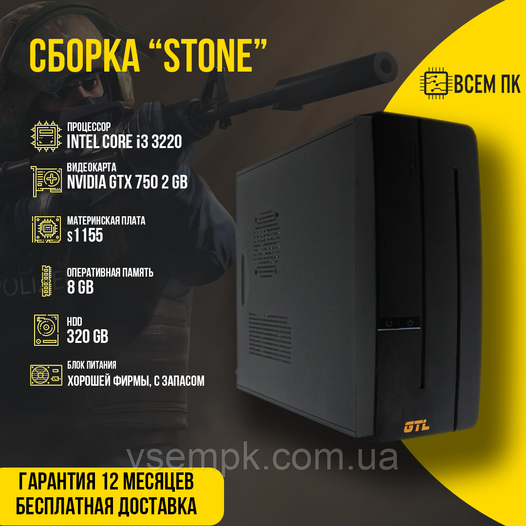 Игровой компьютер Сборка Stone в корпусе GTL2 Комплектация 2 ( I3 3220 / GTX 750 2GB / 8GB ОЗУ / HDD 320GB )