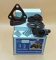 Проставки Kia Ceed  Полиуретановые.Увеличение клиренса(Полный комплект)