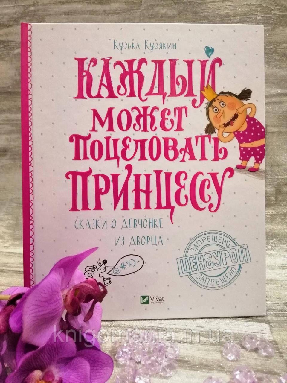 Каждый может поцеловать принцессу. Кузька Кузякин. Сказки о девчонке из дворца.