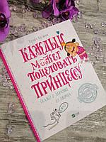 Каждый может поцеловать принцессу. Кузька Кузякин. Сказки о девчонке из дворца., фото 2