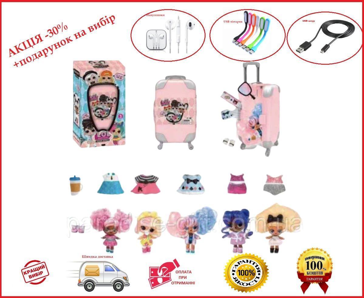 Кукла LOL чемодан Лол с волосами