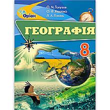 Підручник Географія 8 клас Авт: Топузов О. Надтока О. Покась Л. Вид: Оріон