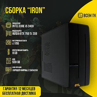 Игровой компьютер Сборка IRON в корпусе GTL2 ( I5 2400 / GTX 750TI 2GB / 8GB ОЗУ / HDD 500GB )