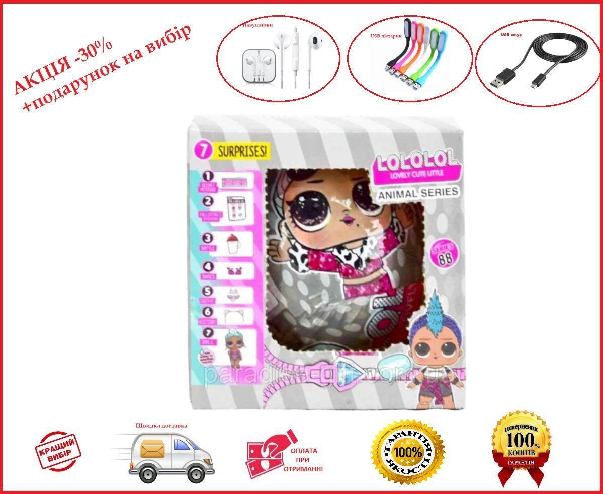 Кукла LOL Surprise в шаре Animal Series ЛОЛ
