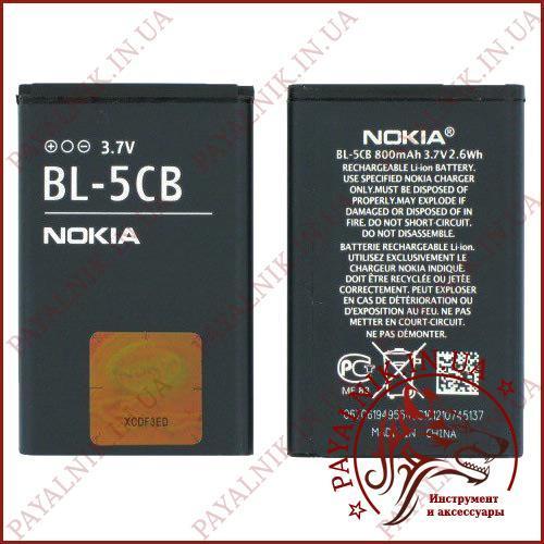 Аккумуляторная батарея (АКБ) Nokia BL-5CB (High copy)
