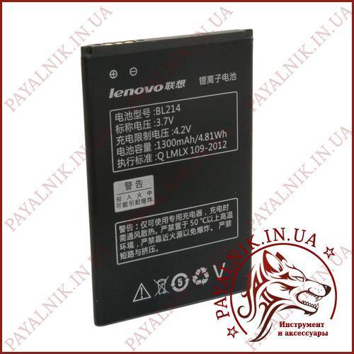 Аккумуляторная батарея (АКБ) для Lenovo (BL-214) (High copy)