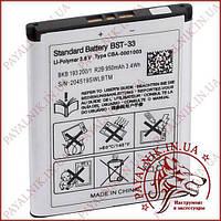Акумуляторна батарея (АКБ) для Sony Ericson (BST-33) (High copy)
