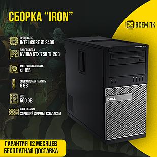Игровой компьютер Сборка IRON в корпусе Б/У ( I5 2400 / GTX 750TI 2GB / 8GB ОЗУ / HDD 500GB )