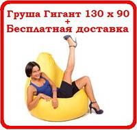 АКЦИЯ!!! Кресло мешок пуф Груша 130 х 90 + Бесплатная доставка по Украине!