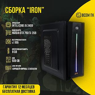 Игровой компьютер Сборка IRON в корпусе GTL LED ( I5 2400 / GTX 750TI 2GB / 8GB ОЗУ / HDD 500GB )