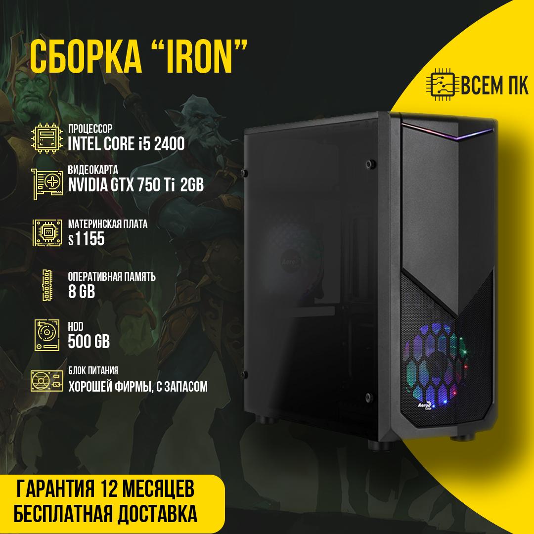 Игровой компьютер Сборка IRON в корпусе AEROCOOL 1 ( I5 2400 / GTX 750TI 2GB / 8GB ОЗУ / HDD 500GB )