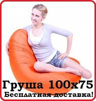 АКЦИЯ!!! Кресло мешок пуф Груша 100 х 75 + Бесплатная доставка по Украине!