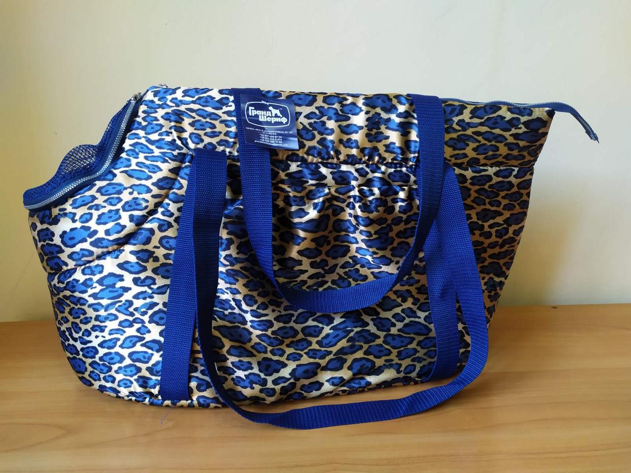 Сумка-переноска Гранд Шериф 60х28х31см синяя леопард