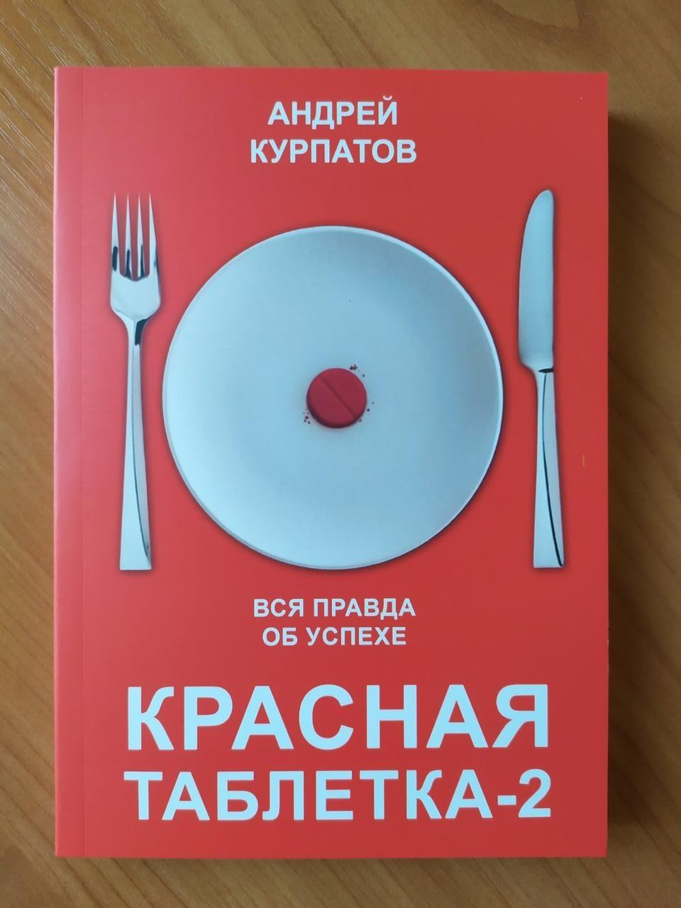 Андрій Курпатов. Червона пігулка - 2. Вся правда про успіх