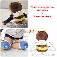 Мягкая защита головы ребёнка детский шлем Защитная подушка Пчелка + Наколенники