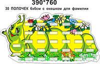 Гусеница. Подставка для поделок на 30 полочек