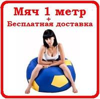 АКЦИЯ!!! Кресло мешок пуф мяч 1 метр + Бесплатная доставка по Украине!
