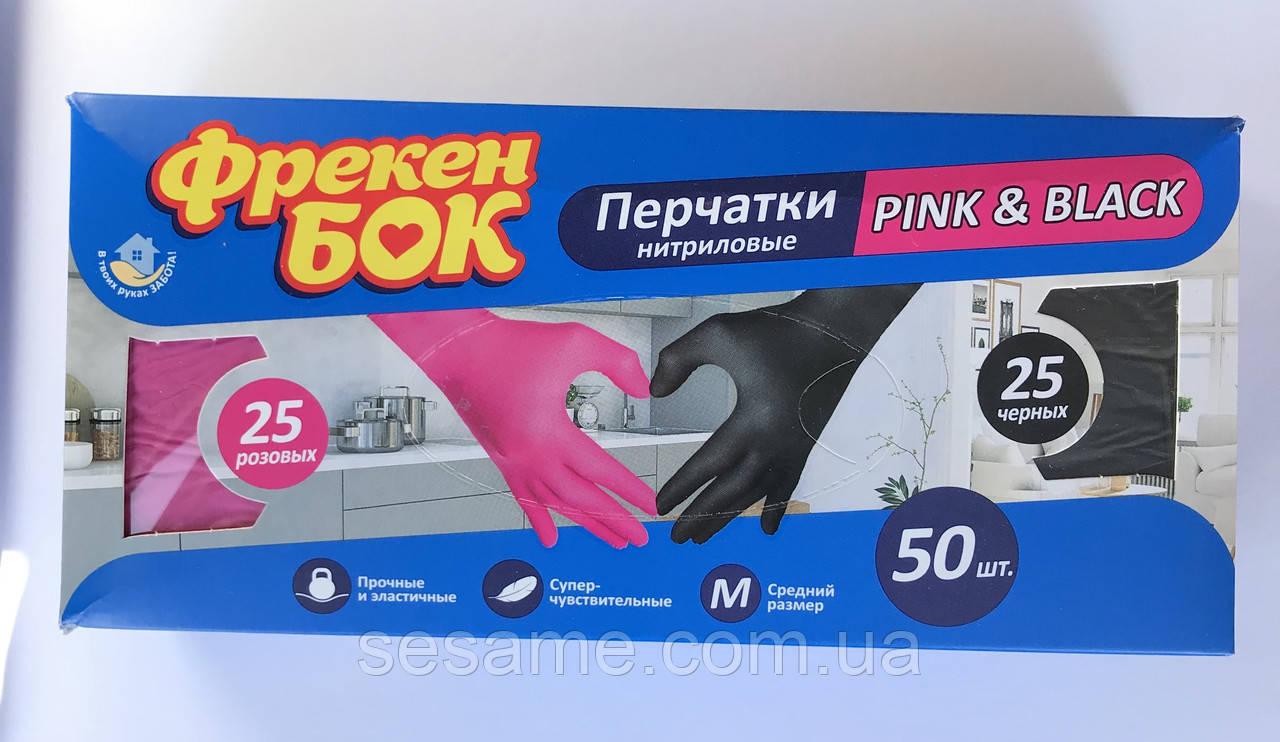 Перчатки чёрные Nitrylex Black нитриловые неопудренные 50шт (25пар)чёрные розовые М L S
