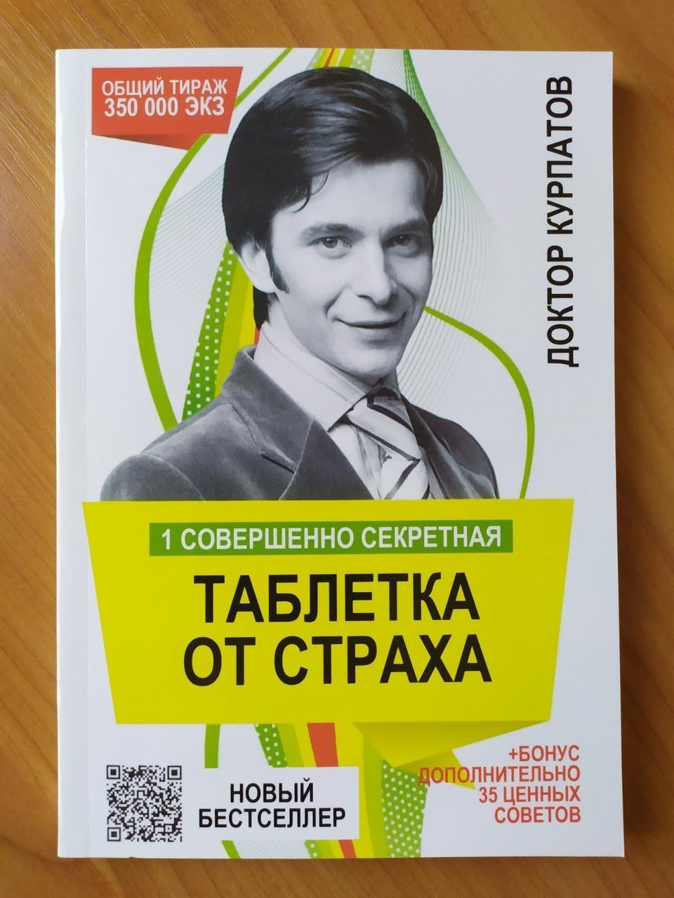 Андрей Курпатов. 1 совершенно секретная таблетка от страха