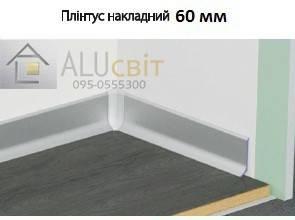 Плинтус накладной алюминиевый 60 мм анодированный, фото 3