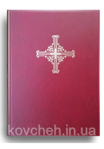 Божественна Літургія Йоана Золотоустого (служебник)