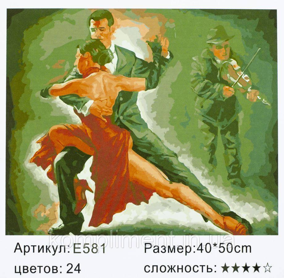 """Картина за номерами """"Танго"""" 40*50 см, фарби - акрил"""