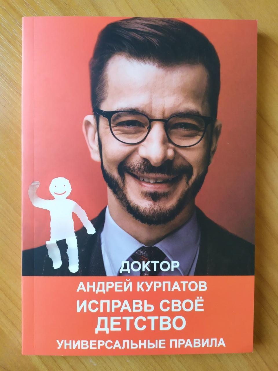 Андрей Курпатов. Исправь своё детство. Универсальные правила