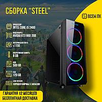 Игровой компьютер Сборка STEEL в корпусе FRONTIER 1 (I5 2400 / GTX 960 2GB / 8GB ОЗУ / HDD 500GB / SSD 120 GB)
