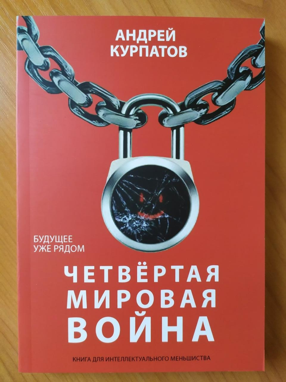 Андрій Курпатов. Четверта світова війна. Майбутнє вже поруч