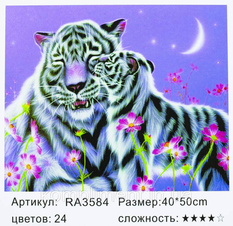 "Картина по номерам ""Тигрица и тигренок"" 40*50 см, краски - акрил"