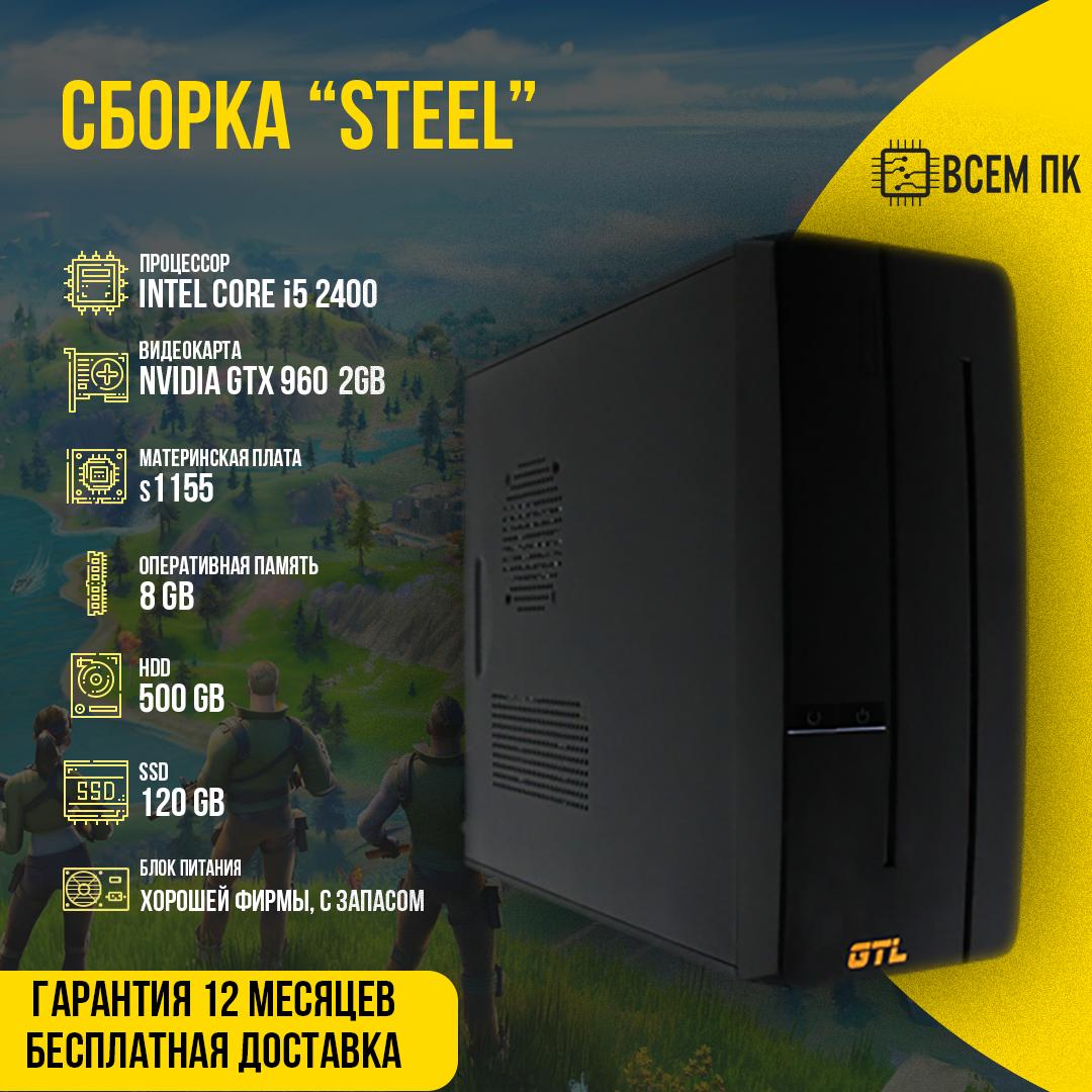 Игровой компьютер Сборка STEEL в корпусе GTL 2 (I5 2400 / GTX 960 2GB / 8GB ОЗУ / HDD 500GB / SSD 120 GB)