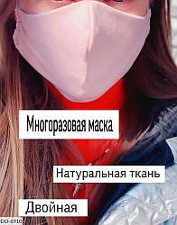 Многоразовая защитная декоративная маска для лица двухслойная