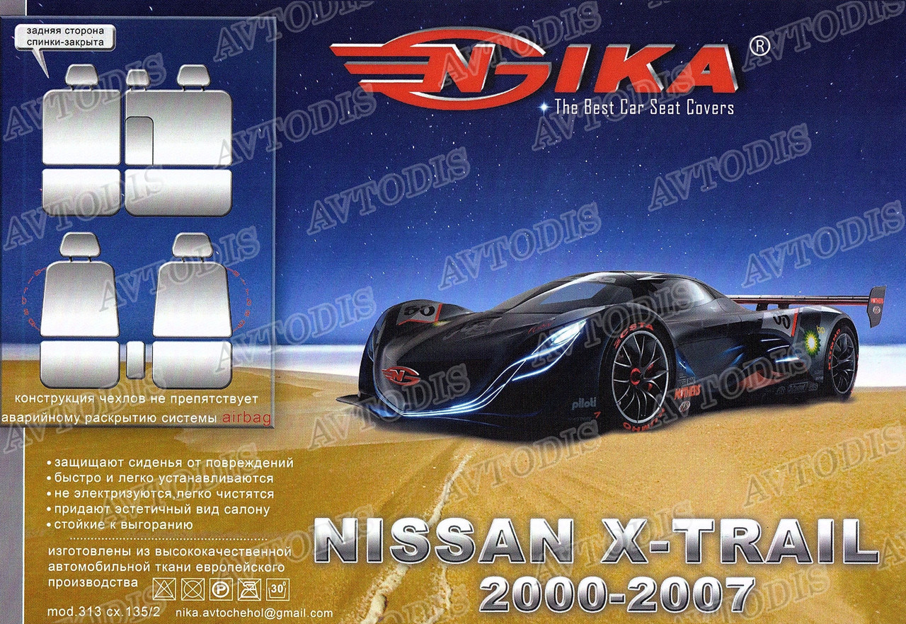 Авточехлы Nissan X-Trail 2000-2007 Nika
